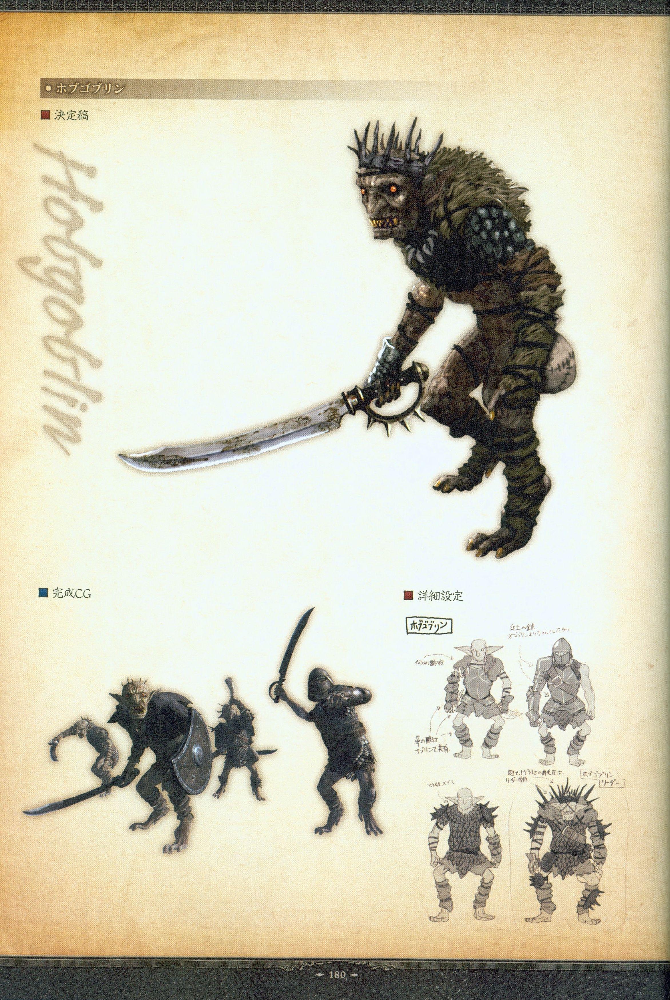 Dragons Dogma Official Design Works Dragon S Dogma Dogma Apocalypse World