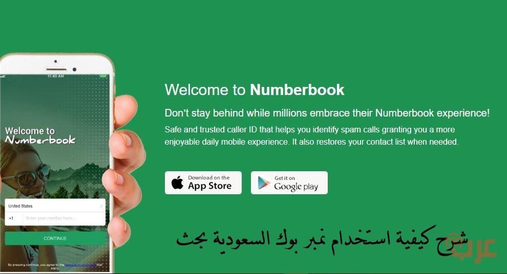 كيفية استخدام نمبر بوك السعودية بحث Caller Id Contact List App Store Google Play