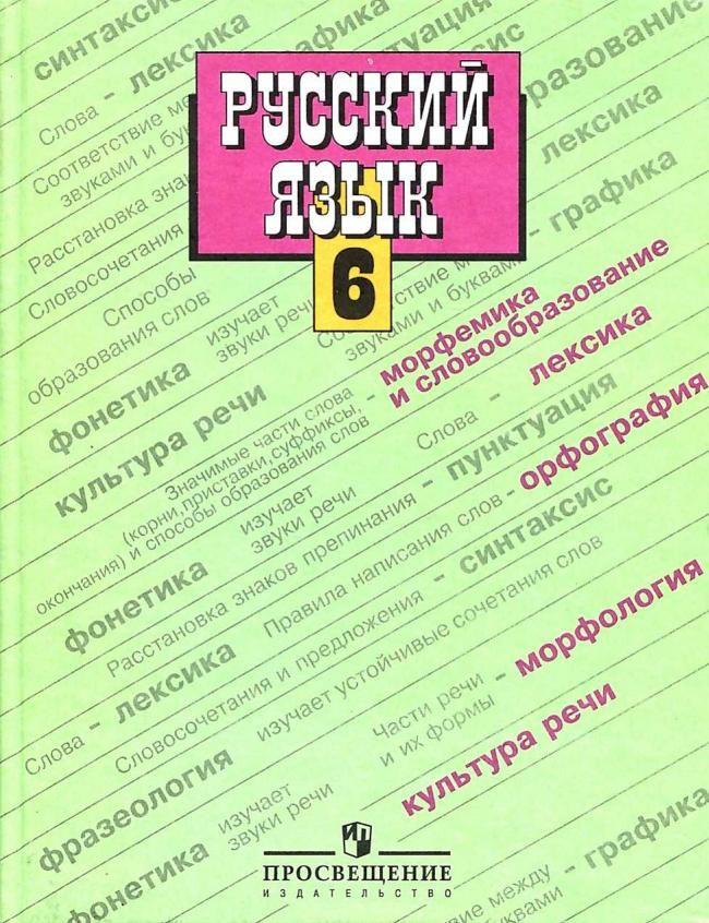 Учебники по русскому языку 6 класс читать
