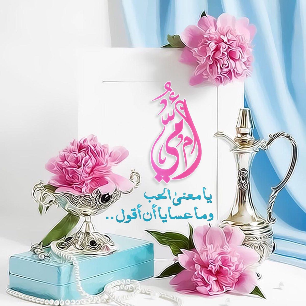 Pin By آمال On بطـاقـات صبـاحيـة واسـلاميـة Place Card Holders Mother Quotes Place Cards