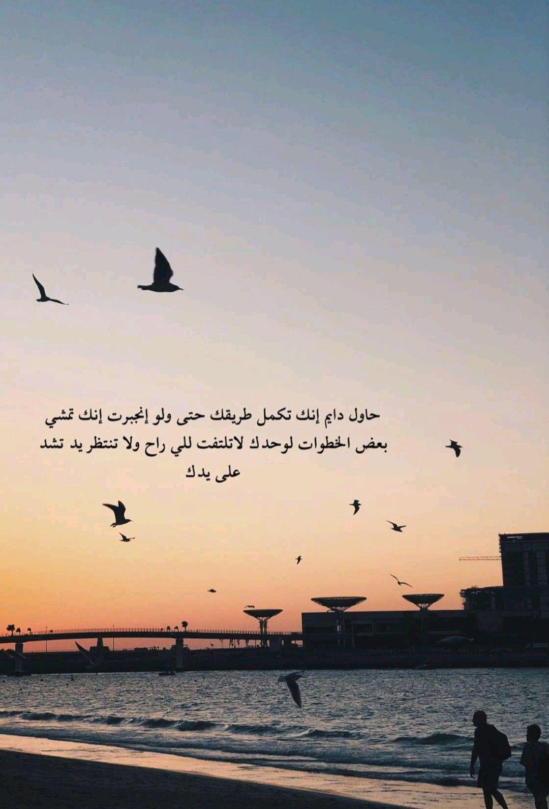 لاتنتظر Arabic Quotes Love Quotes Photos Medical Quotes
