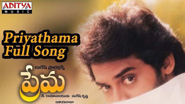 Priyathama na Hrudayama Song Lyrics From Prema - OnlyMovieLyrics