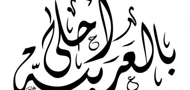 أهمية اللغة العربية الفصحى Arabic Calligraphy Places To Visit Calligraphy