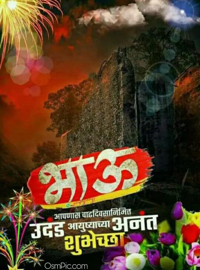 Best Happy Birthday Banner Background Marathi Hd Banner Design Happy Birthday Fun Birthday Banner Background Happy Birthday Banner Background