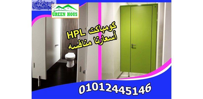 Hagtak Com Free Classifieds In Egypt كومباكت Compact Hpl قواطيع حمامات بارتشن حمامات أبواب حمامات