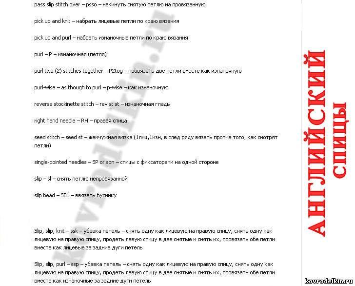 Условные обозначения в английских схемах спицами: 26 тис 46