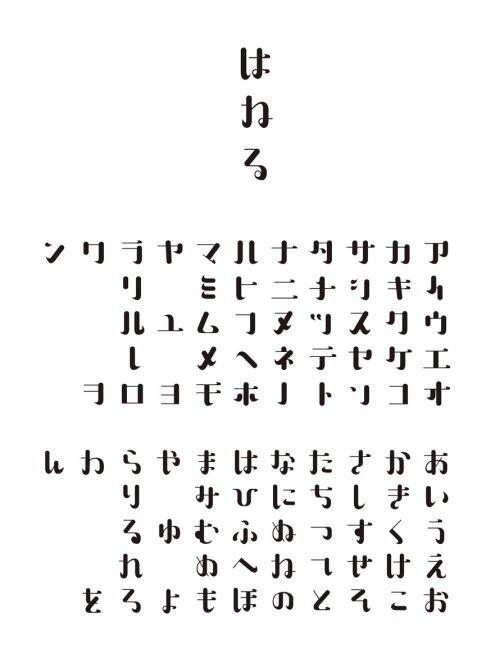 タイポグラフィ ひらがな Google 検索 タイポグラフィのロゴ 日本語タイポグラフィー 書体