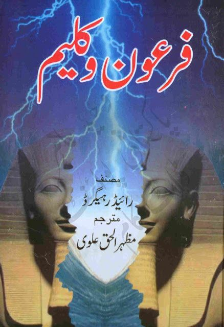 Public Library | Free Download Urdu Novel and Islamic Book | multan