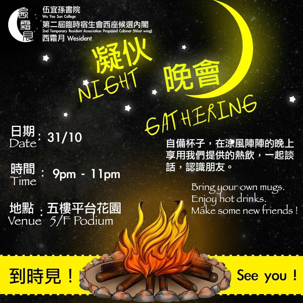 Poster promoting one of the activities in the promotion period - Night Gathering.