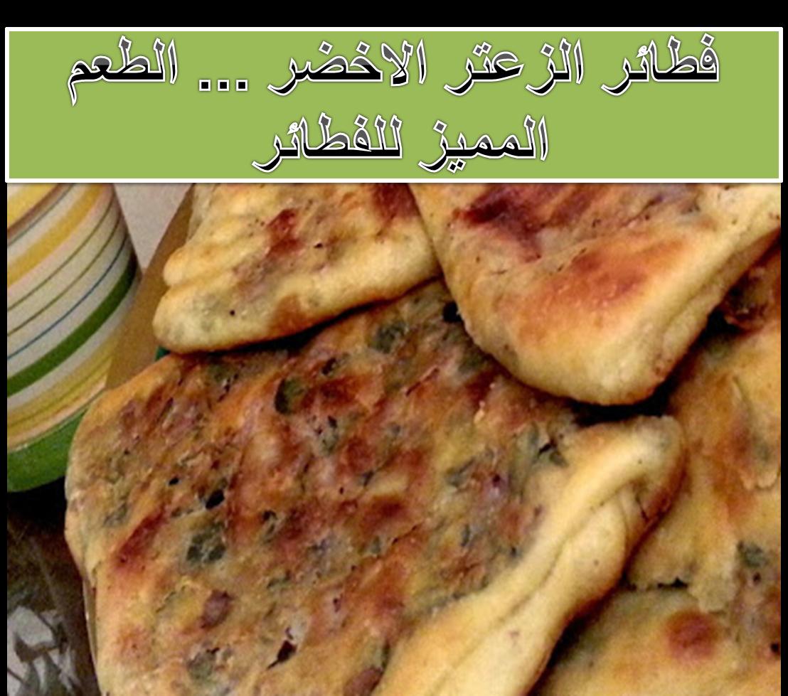 فطائر الزعتر الأخضر الطعم الميز للفطائر Food