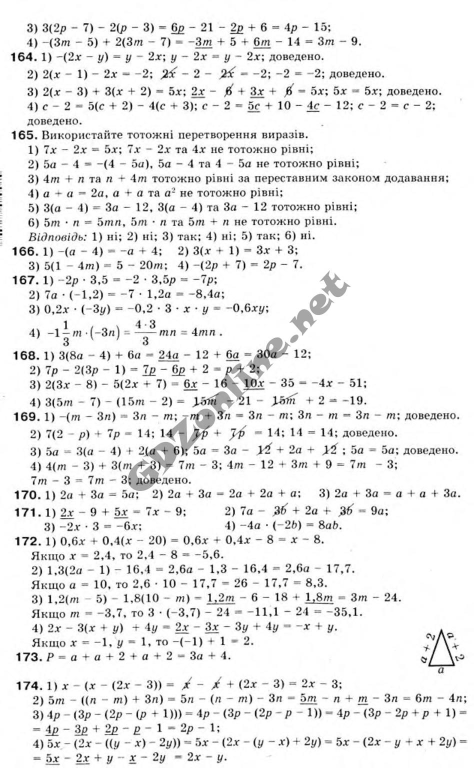 Гдз алгебра 2018 7 класс
