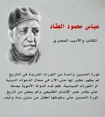 قالوا في الحسين عليه السلام Imam Hussain Motivation Photo