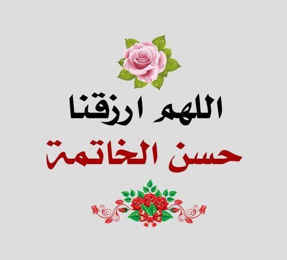 اللهم ارزقنا حسن الخاتمة دعاء اسلام Citation