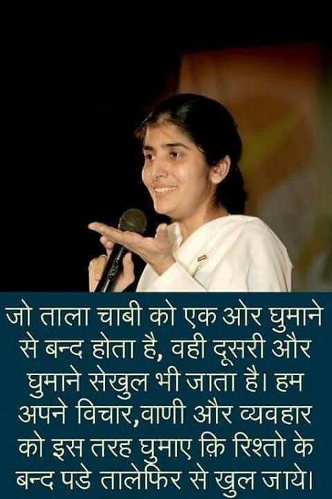 Bk Sister Shivani Quotes In Hindi: Pin By Damini Shah On Hindi Suvichar