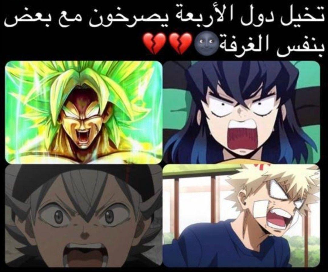 بففف ابغى اكون معاهم Anime Funny Funny Photo Memes Otaku Funny