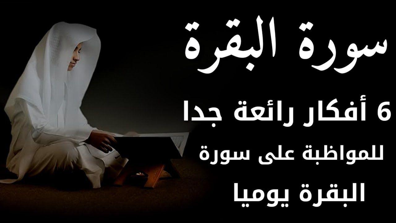 6 أفكار رائعة ستجعلك تحافظ على سورة البقرة يوميا وترى ثمراتها فى حياتك Islamic Phrases Islamic Inspirational Quotes Arabic Love Quotes