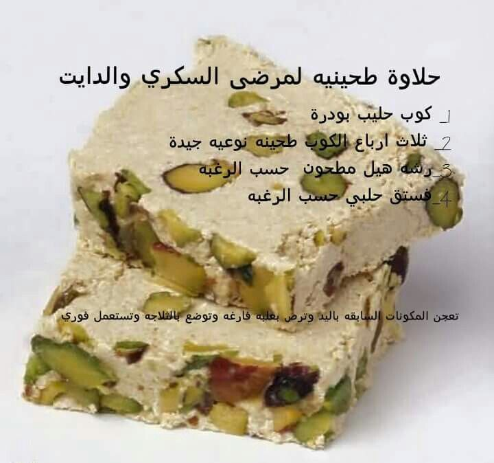 حلاوة طحينيه Dessert Recipes Recipes Food