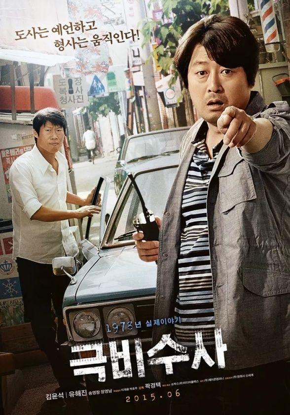 Sinopsis The Classified File (2015) Film Korea Film
