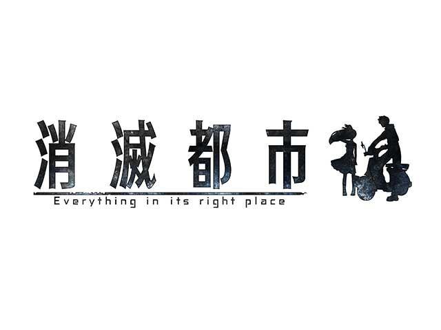 出展タイトル一覧 グリー 東京ゲームショウ2014特設サイト gree 消滅都市 ロゴ 文字デザイン