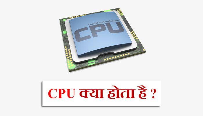 Cpu Full Form - Quantum Computing