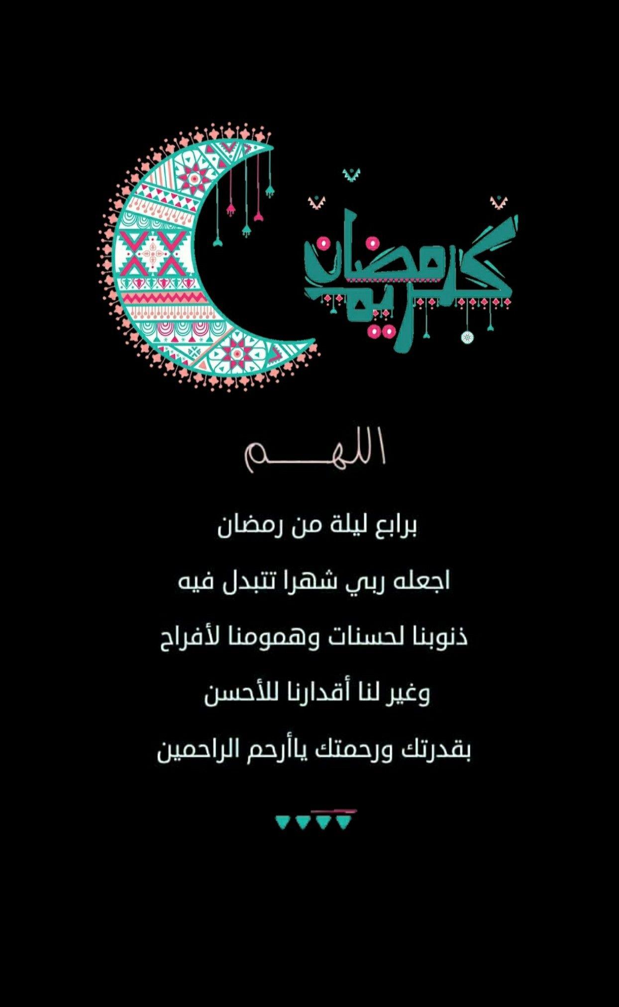 الـلــ هــم برابع ليلة من رمضان إجعله ربي شهرا تتبدل فيه ذنوبنا لحسنات وهمومنا لأفراح وغير لنا أقد Ramadan Quotes Ramadan Kareem Pictures Ramadan Prayer