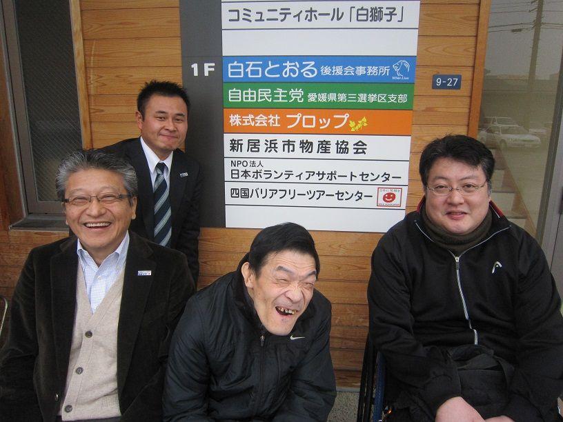 四国バリアフリーツアーセンターのメンバーと一緒に。