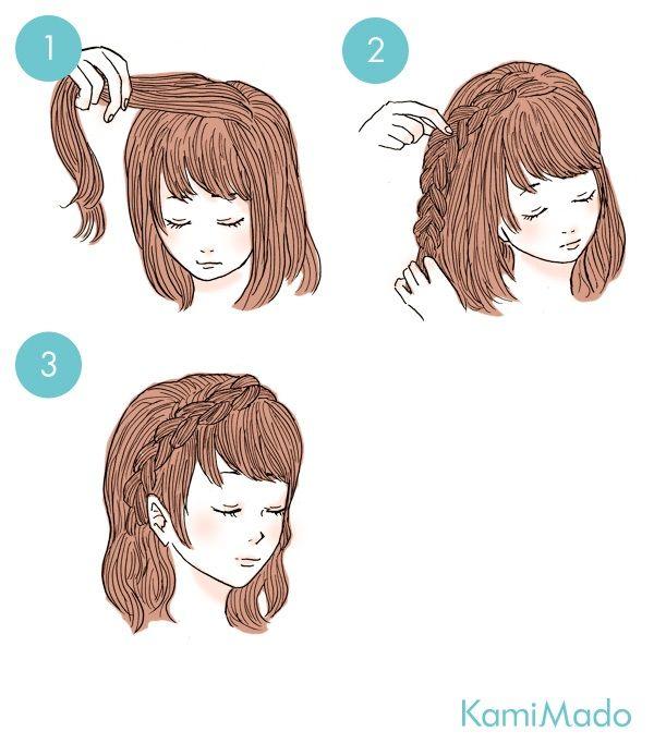 編み込みカチューシャのミディアムヘアアレンジ イラスト付