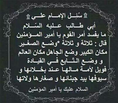 ما يفسد امر القوم يا أمير المؤمنين Ali Quotes Beautiful Arabic Words Islamic Quotes