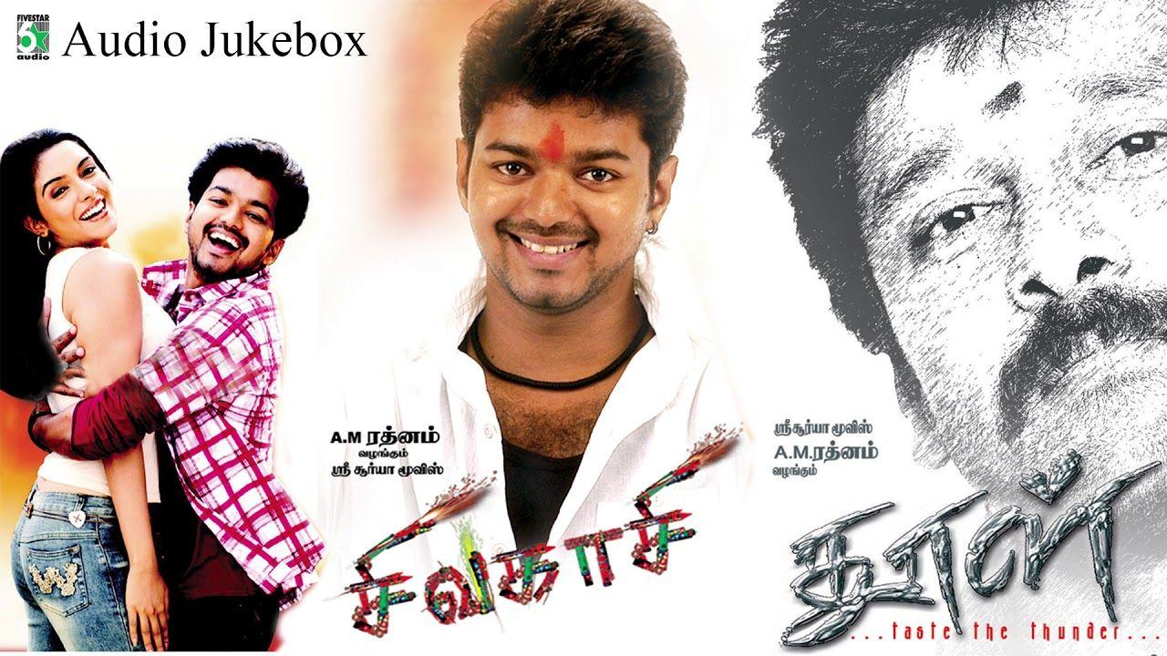 Dhol Sivakasi Tamil Movie Super Hit Audio Jukebox Movies Jukebox Tamil Movies