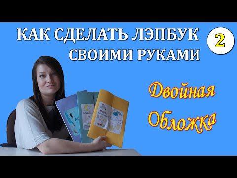 """Лэпбук """"Путешествие в Космос"""" - YouTube   Лэпбуки ..."""