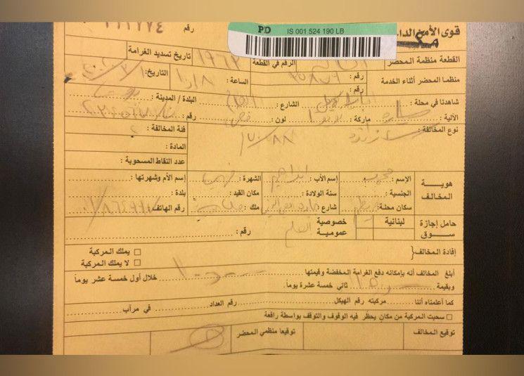 وزير الداخلية ينظ م محضر ضبط بحق إبنه Sheet Music Music