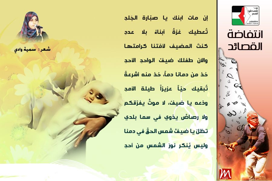 شعر سمية وادي Movie Posters Movies Poster