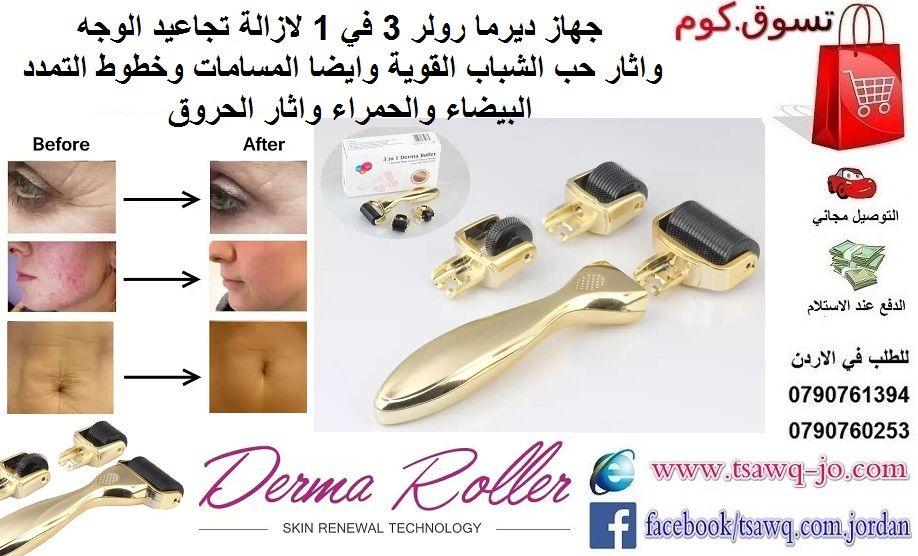 جهاز ديرما رولر 3 في 1 لازالة تجاعيد الوجه و علاج البشرة Derma Roller 3 In 1 السعر 42 دينار التوصيل مجاني لل Wrinkle Solution Prevent Wrinkles Wrinkle Remover