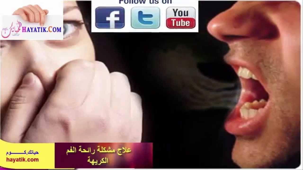 علاج مشكلة رائحة الفم الكريهة التخلص من رائحة الفم الكريهة رائحة الفم الكريهة وعلاجها Youtube Music Videos