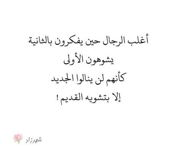 Pin By برق الظلام On شهرزاد الخليج Arabic Quotes Quotes Farah