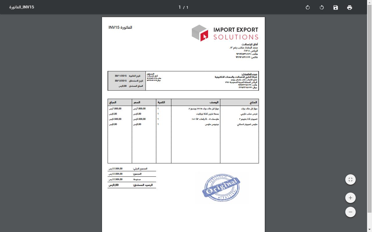 Épinglé par Aliphia sur Aliphia Arabic Invoice