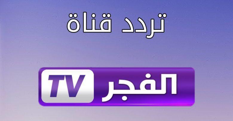 تردد قناة الفجر الجزائرية الجديد على قمرى نايل سات وياه سات Gaming Logos Nintendo Wii Logo Nintendo Wii