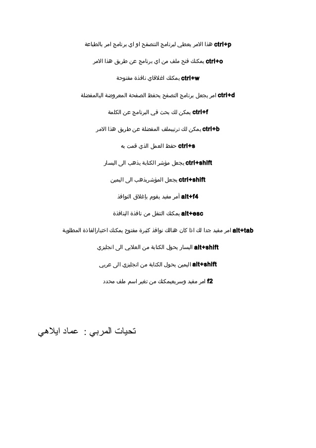 طريقة شكل حروف اللغة العربية أثناء الكتابة باستعمال لوحة المفاتيح وأم Lins Math Lips