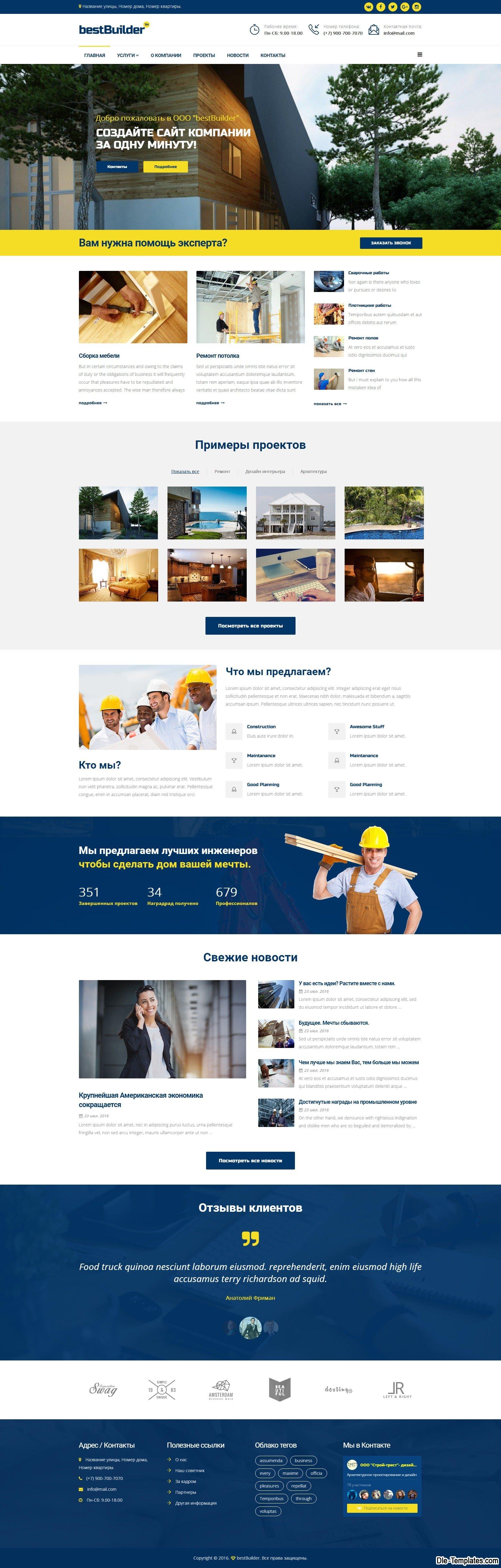 BestBuilder - шаблон сайта строительной компании для DLE | Building ...
