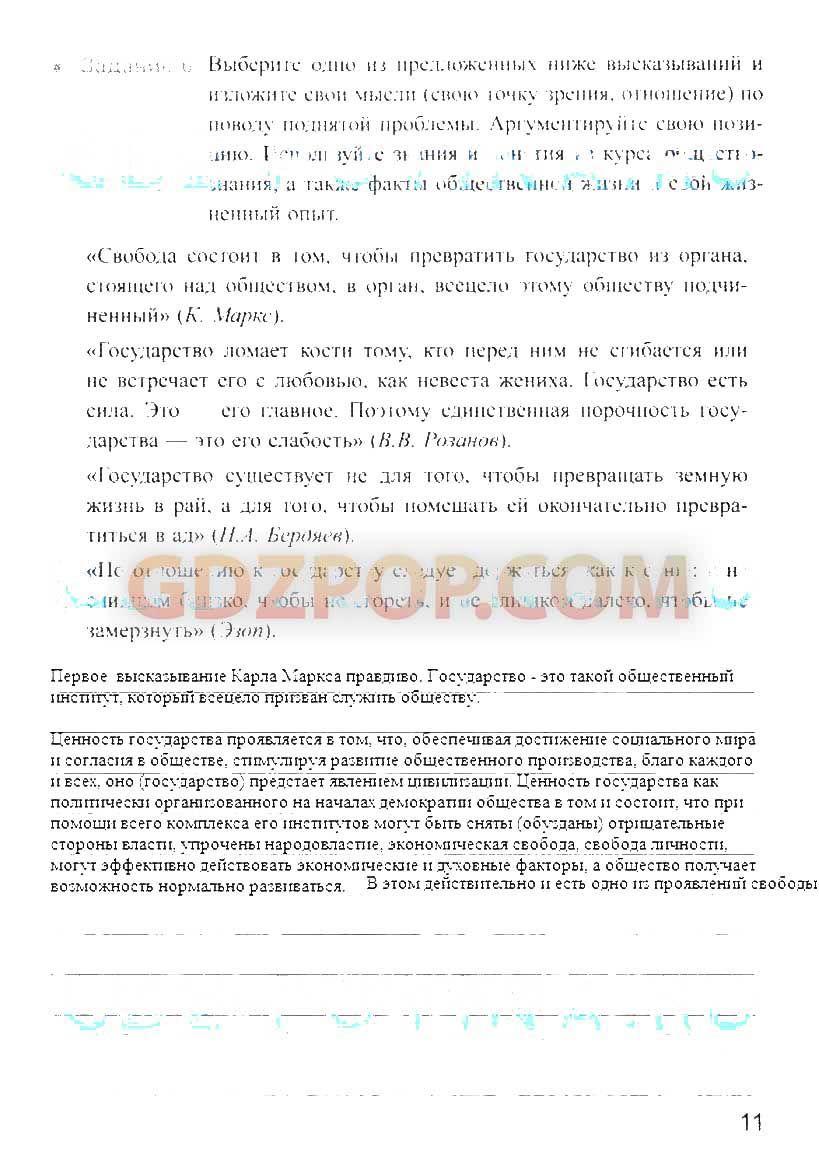 Решебник онлайн по английскому языку павличенко 7 класс