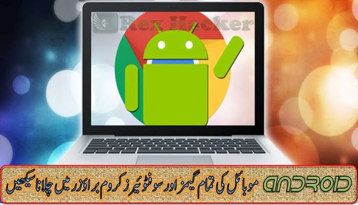 How to Run Android Apps Inside Chrome http//www.rexhacker