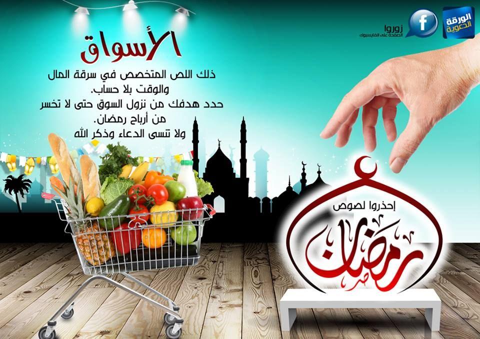 احذروا لصوص رمضان الأسواق ذلك اللص المتخصص في سرقة المال و الوقت بلا حساب حدد هدفك من نزول السوق حتى لا تخسر من أرباح رمض Ramadan Kareem Ramadan Kareem