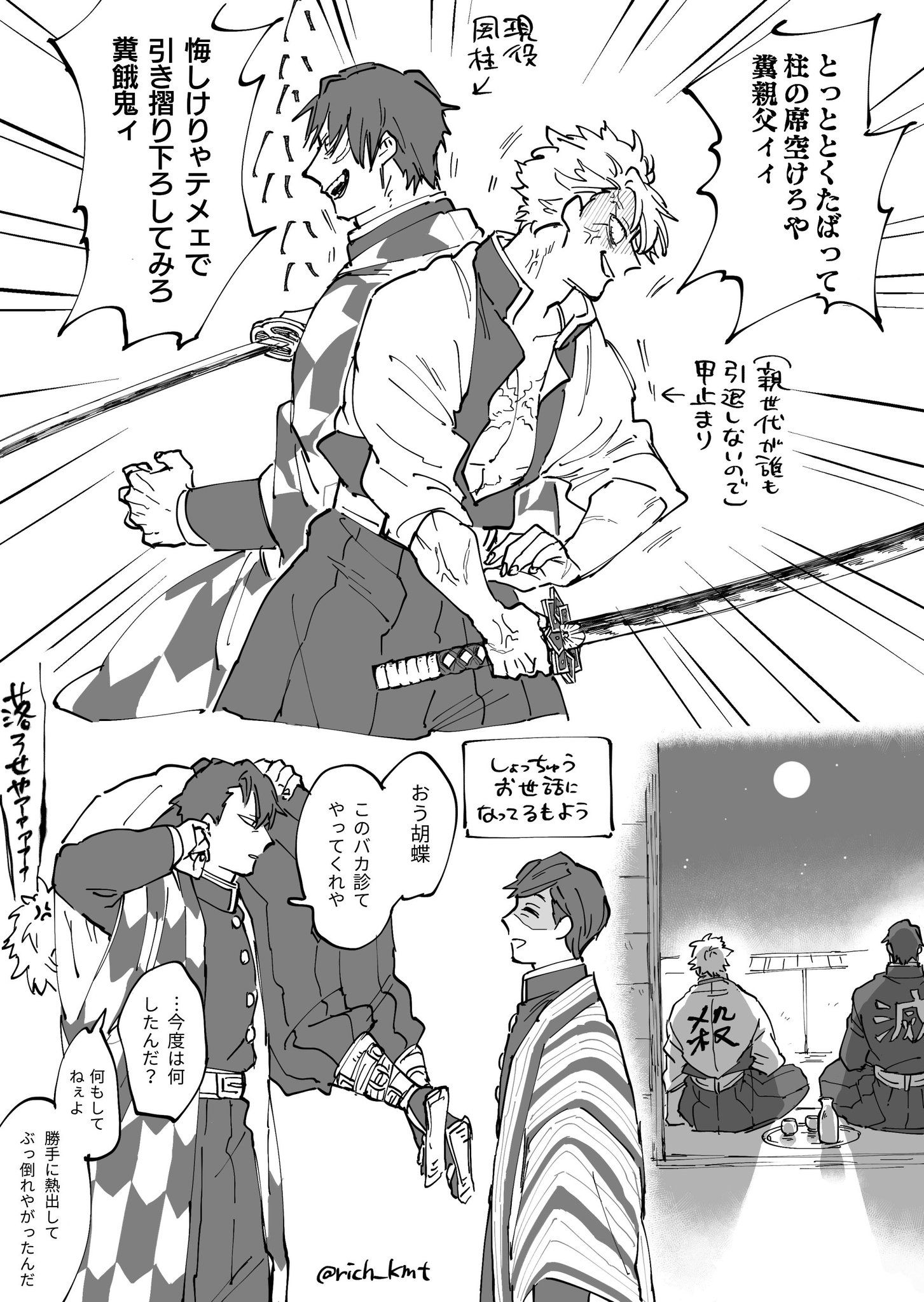 ふごう on twitter in 2021 anime demon slayer anime anime romance
