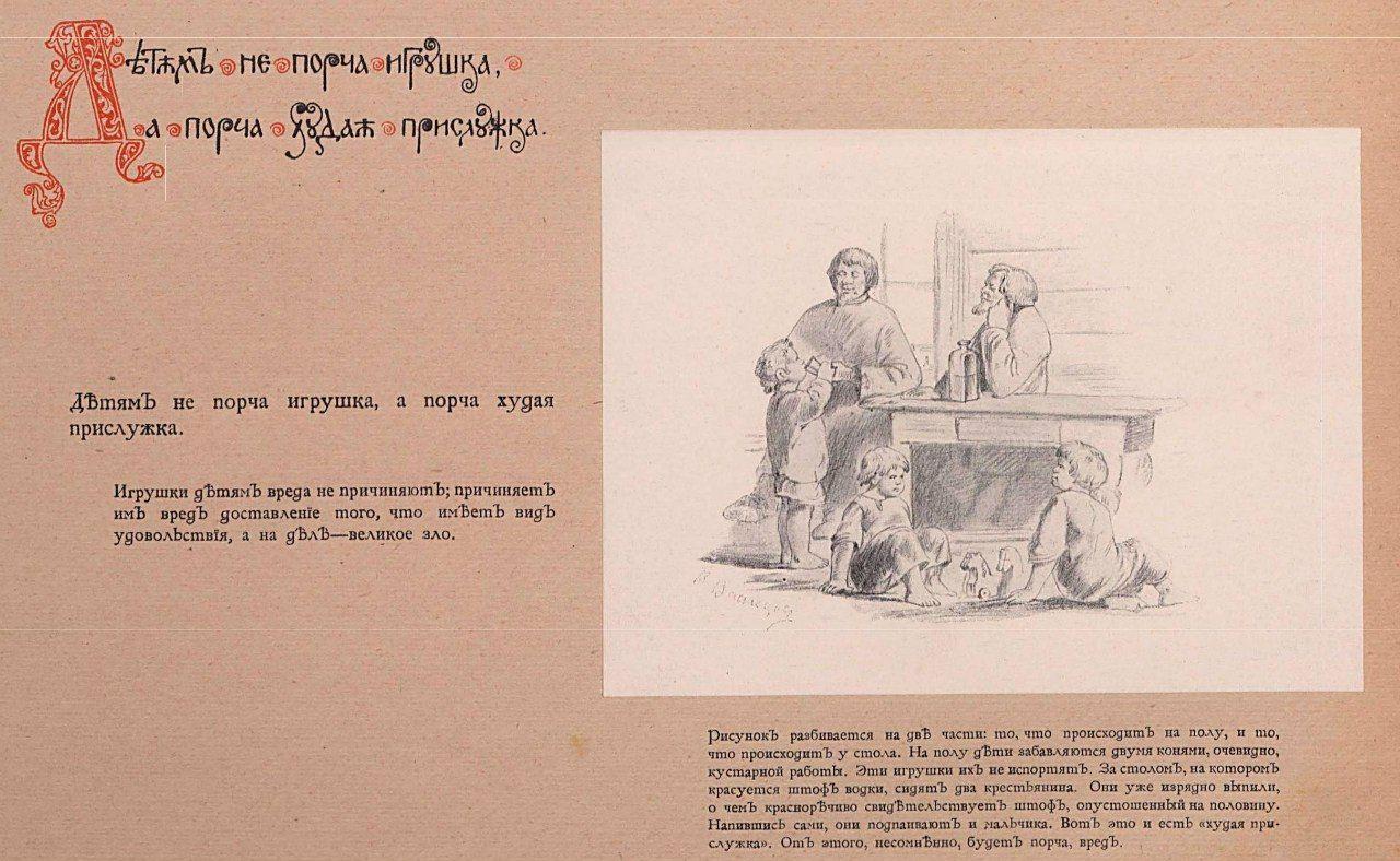 Русские пословицы и поговорки в картинках васнецова