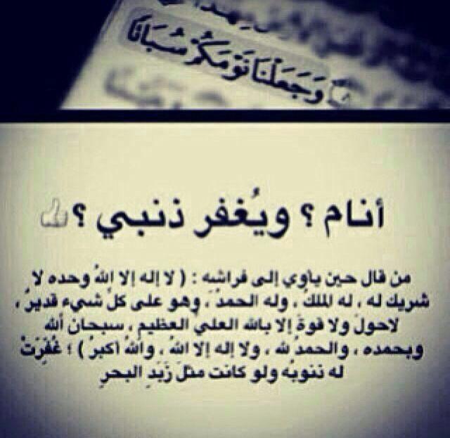 دعاء جميل ما قبل النوم Islam