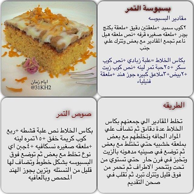 Instagram Photo By 31kh2 أيام زمان Via Iconosquare Cooking Recipes Desserts Dessert Recipes Arabic Food