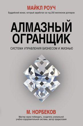 электронная книга алмазный огранщик система управления бизнесом и жизнью книги книги для чтения система управления