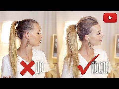 Хвост из натуральных волос на короткие волосы ютуб