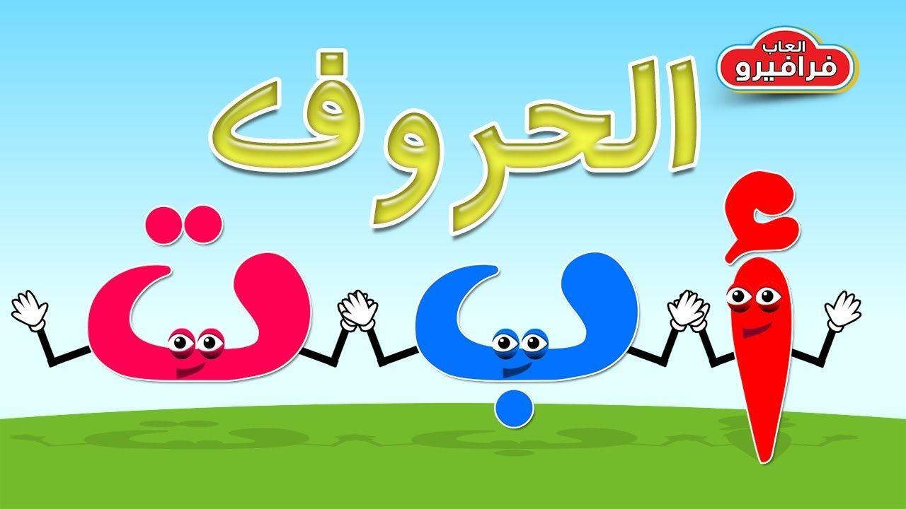 انشودة حروف الهجاء للاطفال تعليم الاطفال الحروف العربية Arabic Alphabe Youtube Fictional Characters Snoopy