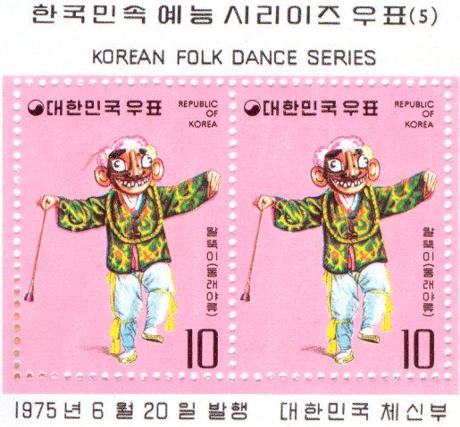 1975 South Korea - Multooki masked victory dance, Malttugi